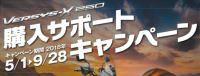 カワサキ VERSYS-X250(ベルシスX250)購入サポートキャンペーンのお知らせ2018年5月1日から2018年9月28日まで
