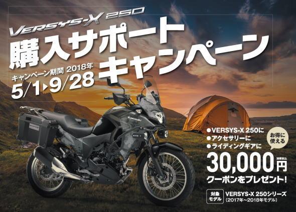 カワサキ VERSYS-X250(ベルシスX250)購入サポートキャンペーンのお知らせ