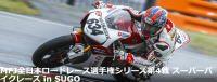 2018年 MFJ全日本ロードレース選手権第4戦 in SUGO チケット販売のご案内