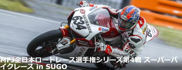 2018年 MFJ全日本ロードレース選手権第4戦 in SUGO チケット販売