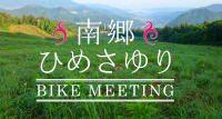 イベント情報 南郷ひめさゆりバイクミーティング 2018
