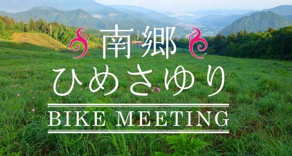 イベント情報 南郷ひめさゆりバイクミーティング 2018のお知らせ