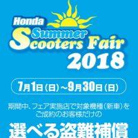キャンペーン情報 ホンダ 夏のスクーターズフェア2018 選べる盗難補償
