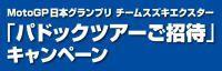 MotoGP日本グランプリ2018 チームスズキ エクスター パドックツアーご招待キャンペーン
