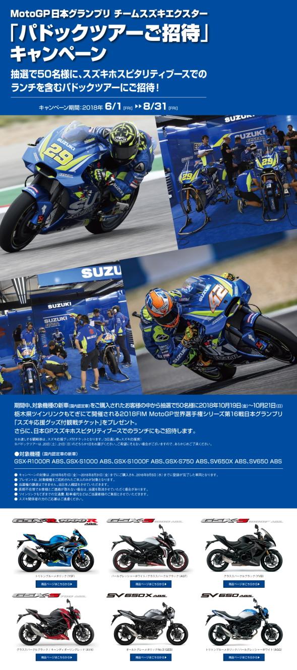 キャンペーン情報 MotoGP日本グランプリ2018 チームスズキ エクスター パドックツアーご招待キャンペーン