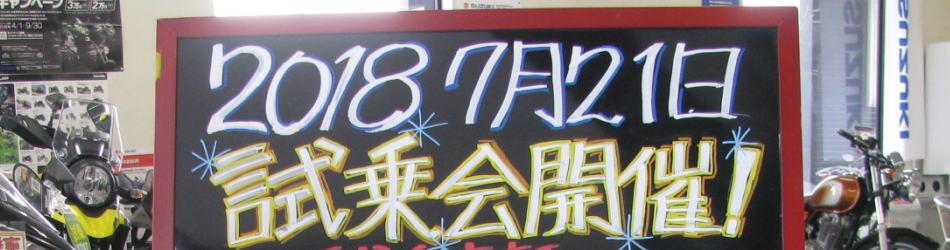 2018年7月21日店頭試乗会開催