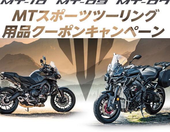 キャンペーン情報 ヤマハ MTスポーツツーリング用品クーポンキャンペーン 2018年9月30日まで 詳しくは店頭まで
