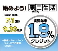 キャンペーン情報 ホンダ 始めよう原二生活 1.9%クレジットキャンペーン 2018年夏のお知らせ