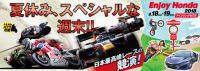 2018年 全日本ロードレース選手権第6戦 ツインリンクもてぎ チケット販売