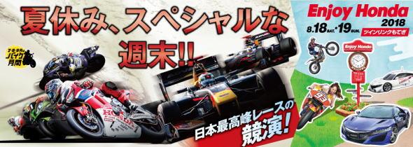 2018年 全日本ロードレース選手権第6戦 ツインリンクもてぎ 応援チケット販売