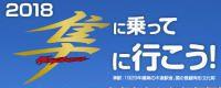 第10回 隼駅まつり 2018年8月5日開催 のお知らせ
