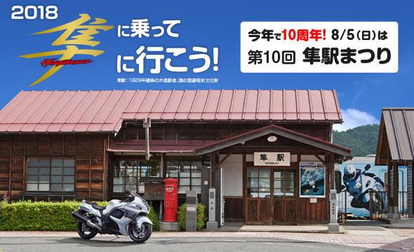 第10回 隼駅まつり 2018年8月5日開催