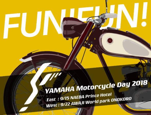 イベント情報 ヤマハ モーターサイクルデイ 2018(YAMAHA Motorcycle Day 2018)のお知らせ