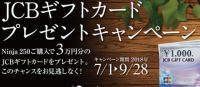 キャンペーン情報 カワサキ JCBギフトカードプレゼントキャンペーン2018年9月28日まで