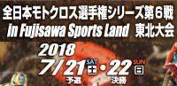 2018 全日本モトクロス選手権シリーズ 第6戦東北大会 Honda特典付き応援チケット販売のご案内