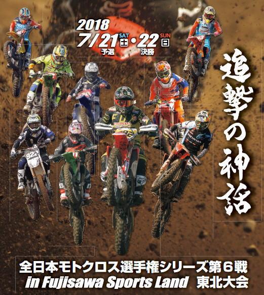 2018全日本モトクロス選手権シリーズ 第6戦東北大会 Honda特典付き応援チケット販売のご案内