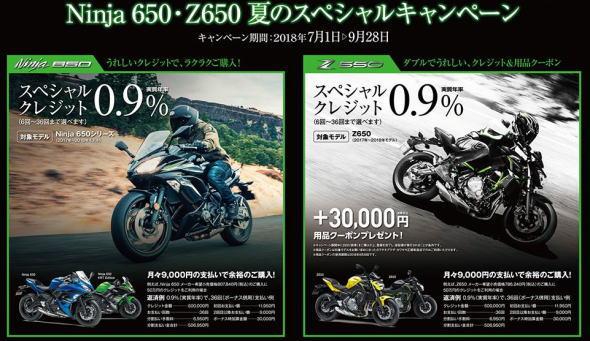 キャンペーン情報 カワサキ NINJA650・Z650夏のスペシャルキャンペーン