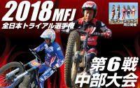 MFJ全日本トライアル選手権 第6戦 中部大会 2018年10月7日 前売り券販売
