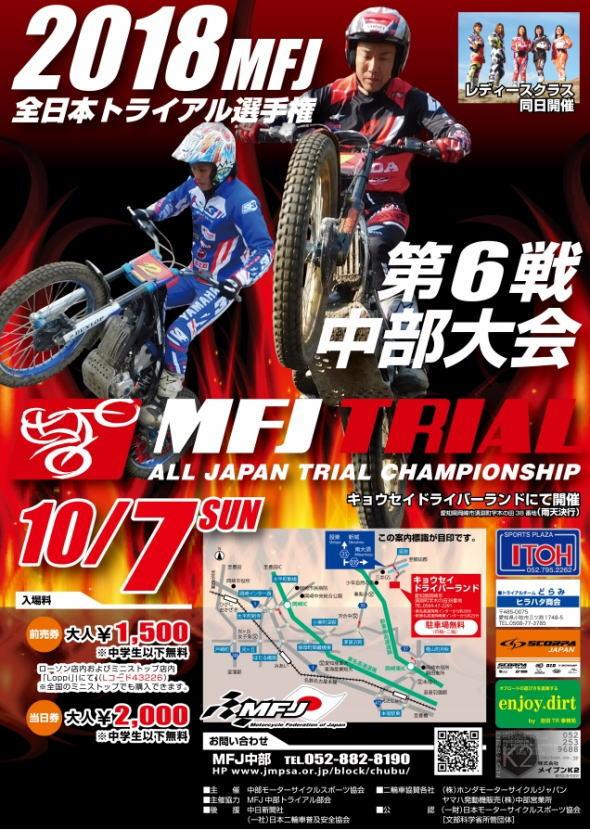 MFJ全日本トライアル選手権 第6戦 中部大会 2018年10月7日