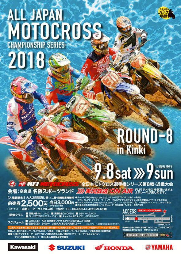 2018全日本モトクロス選手権シリーズ 第8戦 近畿大会 チケット販売のご案内