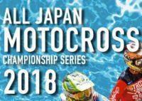 2018全日本モトクロス選手権シリーズ 第8戦 近畿大会 前売りチケット販売のご案内