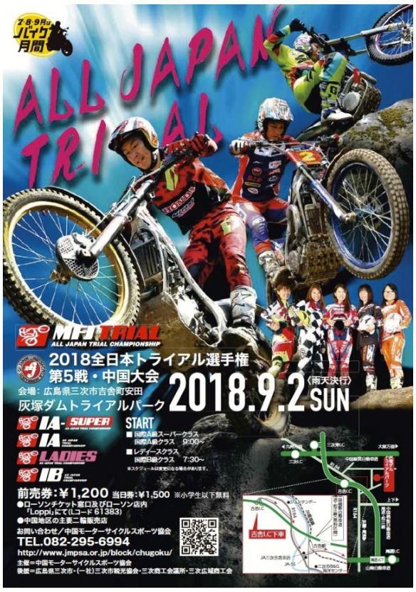 MFJ全日本トライアル選手権 中国大会 2018年9月2日