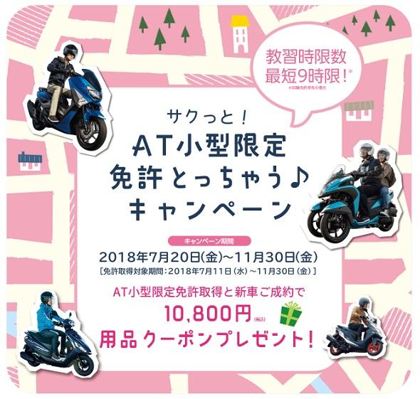 キャンペーン情報 ヤマハ AT小型限定免許とっちゃう♪キャンペーン