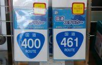 国道ステッカー 国道400号、国道461号 販売中です。