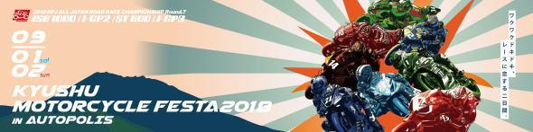 レースチケット MFJ全日本ロードレース選手権第7戦 九州モーターサイクルフェスタ2018 inオートポリス
