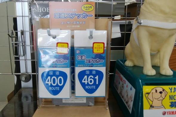 国道ステッカー 国道400号、国道461号 販売しております。