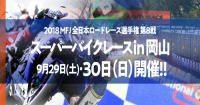 superMFJ全日本ロードレース選手権第8戦 スーパーバイクレースin岡山 2018年9月29日、9月30日