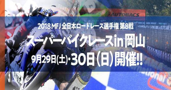 MFJ全日本ロードレース選手権第8戦 スーパーバイクレースin岡山 2018年9月29日、30日