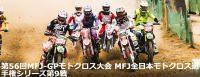 2018全日本モトクロス選手権シリーズ 第9戦 東北大会