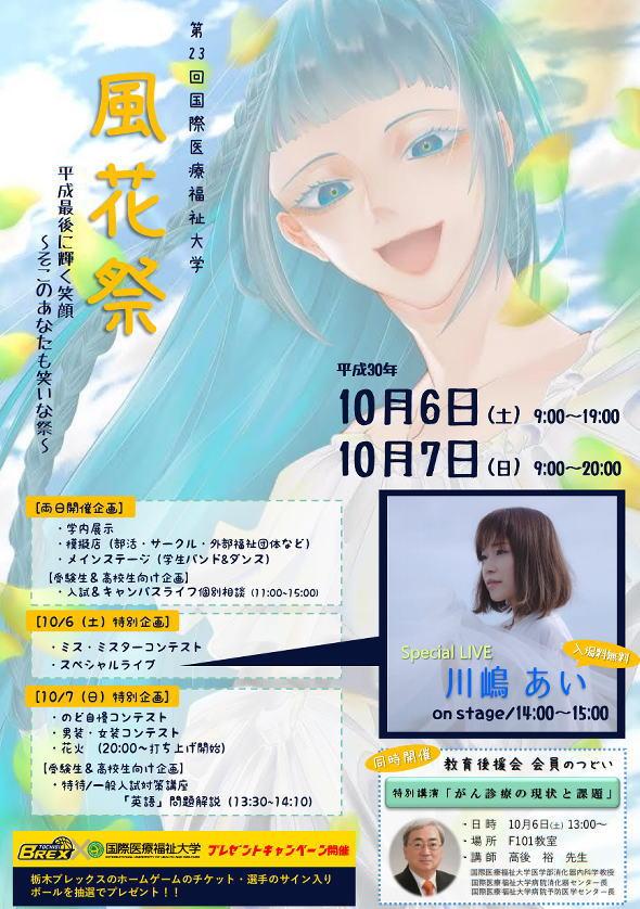 イベント情報 国際医療福祉大学 大田原キャンパス 第23回 風花祭