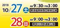 栃木県那須塩原市 那須野巻狩まつり 2018年10月27日、28日開催