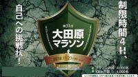 第31回 大田原マラソン大会 開催 のおしらせ