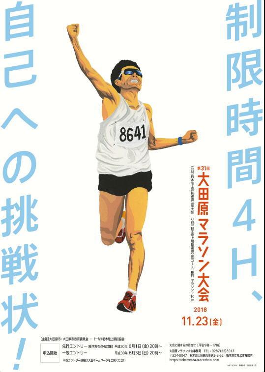 2018年 第31回 大田原マラソン大会 開催 のおしらせ