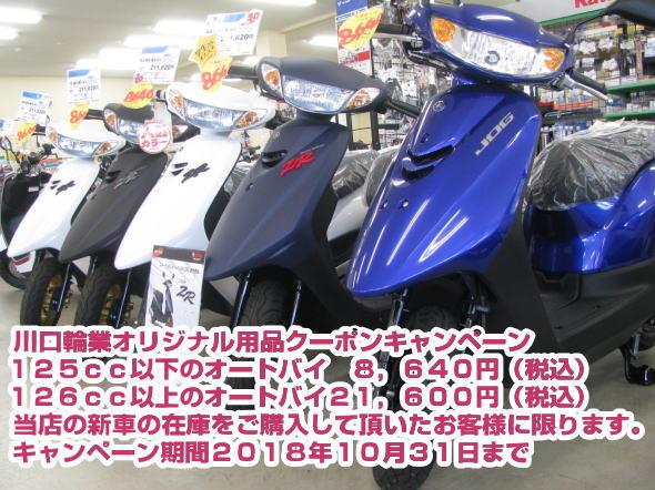 キャンペーン情報 川口輪業オリジナル 用品クーポンプレゼントキャンペーン