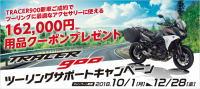 キャンペーン情報 ヤマハ トレーサー900(TRACER900)ツーリングサポートキャンペーン (162,000円分の用品クーポンプレゼント) 2018年12月28日まで