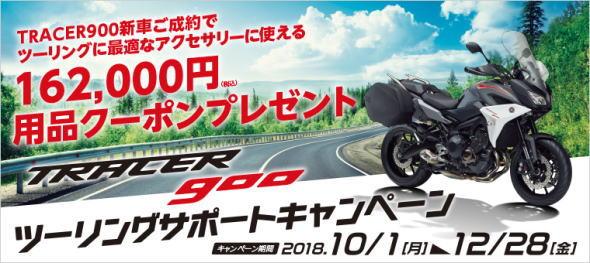 キャンペーン情報 ヤマハ トレーサー900(TRACER900)ツーリングサポートキャンペーン (162,000円分の用品クーポンプレゼント)