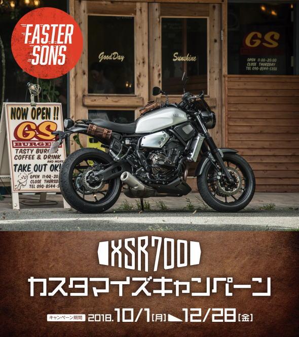 キャンペーン情報 ヤマハ XSR700 カスタマイズキャンペーン(108,000円分の用品クーポンプレゼント) 2018年12月28日まで