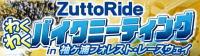 Zutto_Ride わくわくバイクミーティング in袖ヶ浦フォレスト・レースウェイ