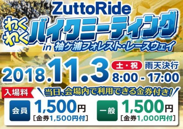 Zutto_Ride わくわくバイクミーティング in袖ヶ浦フォレスト・レースウェイ 2018年11月3日