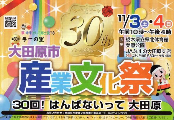 イベント情報 第30回与一の里 大田原市産業文化祭 2018年11月3日、4日