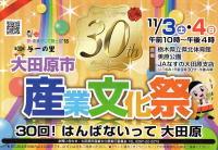 イベント情報 第30回与一の里 大田原市産業文化祭 2018年11月3日、4日開催