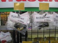消耗品 チューブレスホイール用(チューブレスタイヤ用)のエアバルブ ストレート、L型バルブ