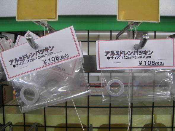 消耗品 オートバイ用の ドレンガスケット 店頭で販売しております。
