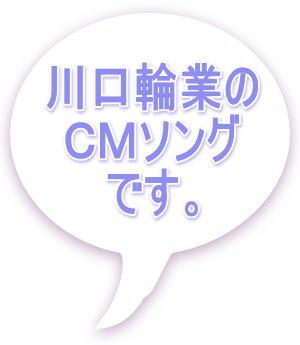 川口輪業のCMソング(ラジオ用)のページです。