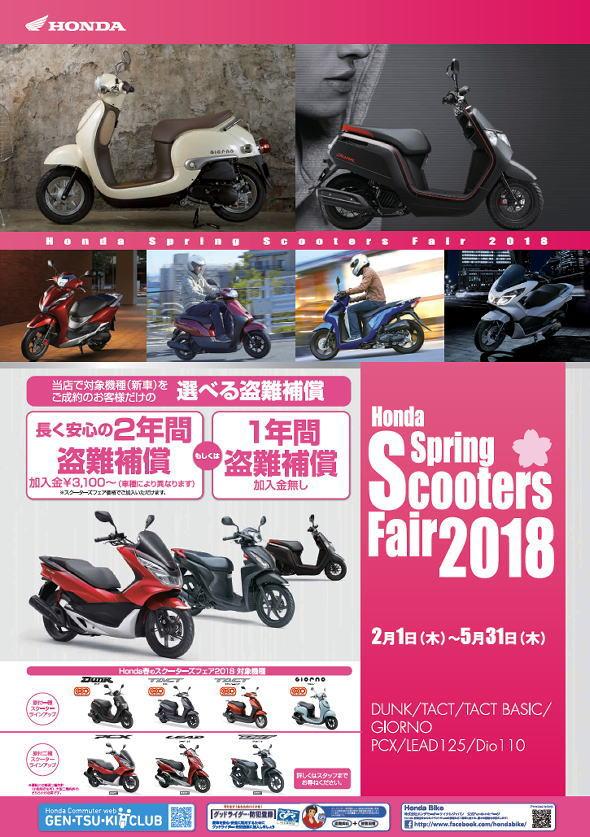 ホンダ 春のスクーターズフェア2018