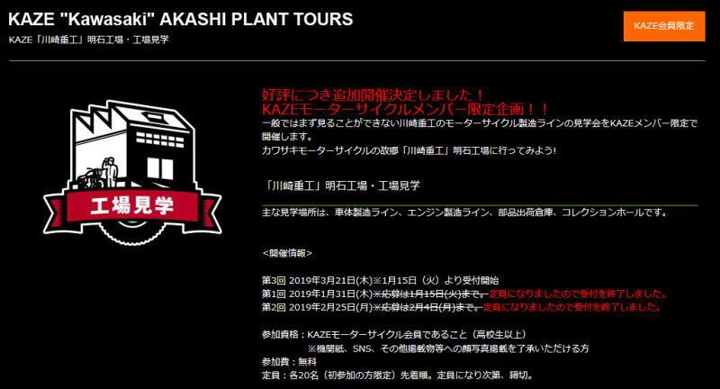 KAZE Kawasaki AKASHI PLANT TOURS カワサキ 明石 工場見学